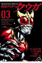 仮面ライダークウガ(3) (ヒーローズコミックス) Kindle版