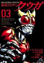 表紙: 仮面ライダークウガ(3) (ヒーローズコミックス) | 石ノ森章太郎