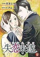失恋未遂 : 9 (ジュールコミックス)
