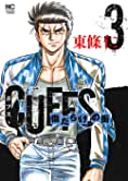 CUFFSカフス-傷だらけの街-(3) (ニチブンコミックス)