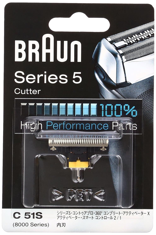 遷移すり減るしなやかな【正規品】 ブラウン シリーズ5 / 8000シリーズ対応 内刃 C51S