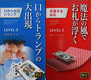 Floaring Bill/Mouth Full of Cards Magic Kits