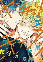 ヤンチェリキッス! 【電子限定特典付き】(2) (バンブーコミックス 麗人uno!コミックス)