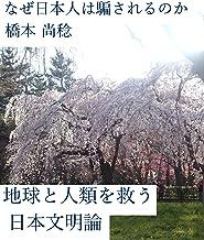 地球と人類を救う日本文明論: なぜ日本人は騙されるのか