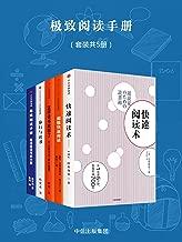 极致阅读手册(套装5册)(本书是一本运用脑科学、认知心理学和行为经济学帮助人们养成阅读习惯的指导书)