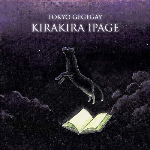 KIRAKIRA 1PAGE