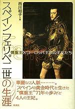 表紙: スペインフェリペ二世の生涯: 慎重王とヨーロッパ王家の王女たち | 西川 和子