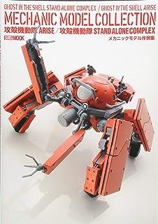 攻殻機動隊ARISE/攻殻機動隊STAND ALONE COMPLEX メカニックモデル作例集 (ホビージャパンMOOK 679)