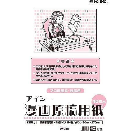アイシー マンガ原稿用紙 B4 厚135kg IM-35B