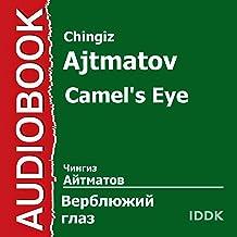 Camel's Eye [Russian Edition]