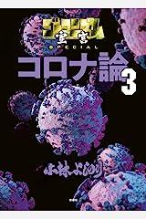ゴーマニズム宣言SPECIAL コロナ論 3 Kindle版
