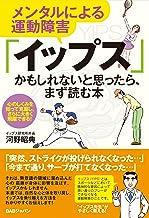 表紙: メンタルによる運動障害「イップス」かもしれないと思ったら、まず読む本 | 河野昭典