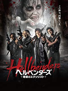 ヘルベンダーズ 地獄のエクソシスト