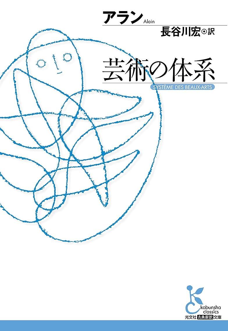 出費バーマドバルブ芸術の体系 (光文社古典新訳文庫)