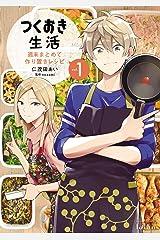 つくおき生活 週末まとめて作り置きレシピ 1巻 (タタンコミックス) Kindle版