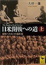 表紙: 日米開戦への道 避戦への九つの選択肢 上 The Road to Pearl Harbor (講談社学術文庫)   大杉一雄