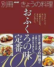 表紙: おふくろの味 定番100 別冊NHKきょうの料理   NHK出版