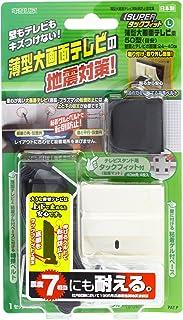 北川工業 家具転倒 防止 スーパータックフィット 液晶大画面テレビ 液晶/37~50型 プラズマ/32~50型 TF-TV-L