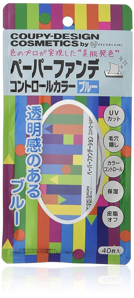 暴行マントル第五クーピー柄ペーパーファンデーション コントロールカラー(ブルー)