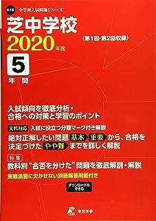芝中学校 2020年度用 《過去5年分収録》 (中学別入試問題シリーズ K16)