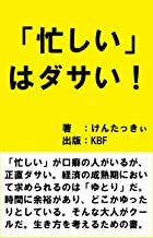 Being busy is not cool (Japanese Edition)