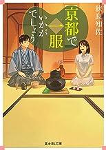 表紙: 京都で一服いかがでしょう (富士見L文庫)   げみ