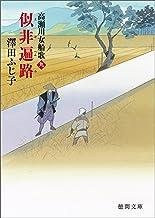 表紙: 高瀬川女船歌九 似非遍路(えせへんろ) (徳間文庫) | 澤田ふじ子