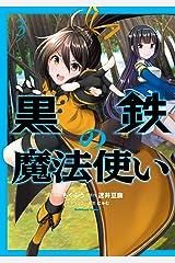 黒鉄の魔法使い (3) (角川コミックス・エース) Kindle版