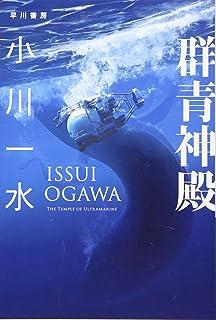 群青神殿 (ハヤカワ文庫JA)