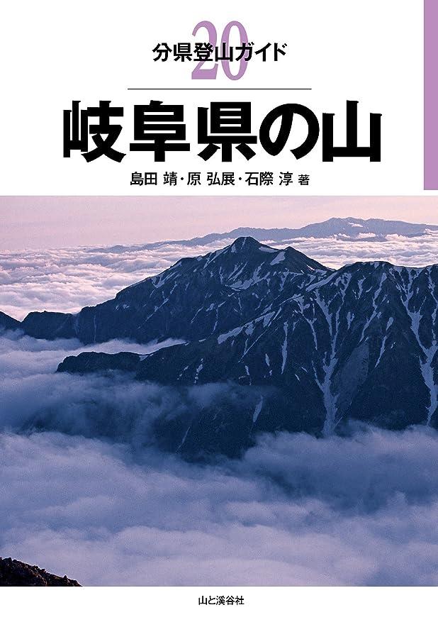 出口傑作老朽化した分県登山ガイド 20 岐阜県の山