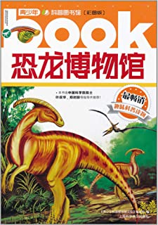 青少年科普图书馆•恐龙博物馆(彩图版)