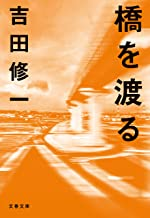 表紙: 橋を渡る (文春文庫) | 吉田 修一
