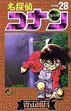 表紙: 名探偵コナン(28) (少年サンデーコミックス) | 青山剛昌