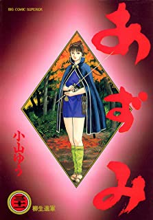 あずみ(31) (ビッグコミックス)