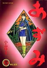 表紙: あずみ(31) (ビッグコミックス) | 小山ゆう