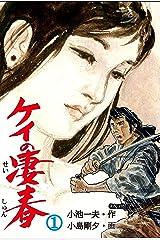 ケイの凄春 1 Kindle版