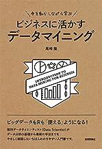 表紙: 手を動かしながら学ぶ ビジネスに活かすデータマイニング | 尾崎隆