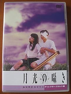 月光の囁き ディレクターズカット版 [DVD]