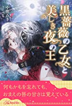 表紙: 【全1-6セット】黒薔薇の乙女と美しき夜の王【イラスト付】 (ロイヤルキス) | Ciel