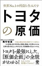 表紙: 世界No.1の利益を生みだす トヨタの原価 | 堀切俊雄