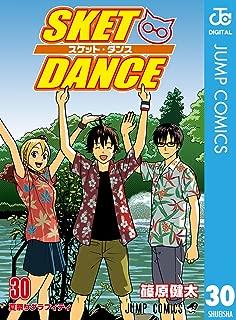 SKET DANCE モノクロ版 30 (ジャンプコミックスDIGITAL)