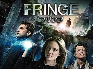FRINGE/フリンジ <ファイナル・シーズン>(吹替版)
