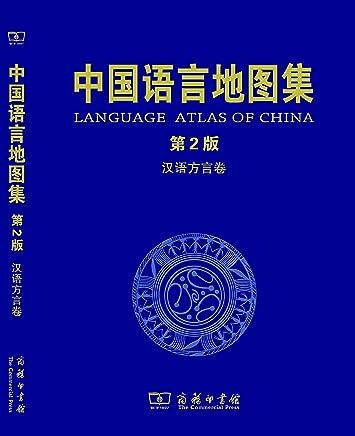 中国语言地图集(第2版):汉语方言卷