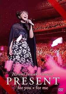 岩崎宏美/Hiromi Iwasaki Concert PRESENT for you*for me [DVD]