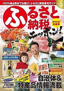 ふるさと納税ニッポン! 2019-20冬春号 Vol.10 (GEIBUN MOOKS)