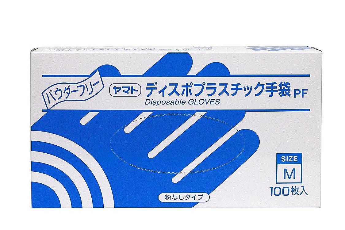 天の成熟したアコー大和工場 プラスチック手袋 PF(パウダーフリー) M 100枚
