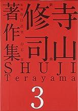 寺山修司著作集 第3巻 戯曲