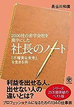 表紙: 2000社の赤字会社を黒字にした 社長のノート | 長谷川和廣