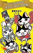 ズバッとわかる ネコトバタロットの本
