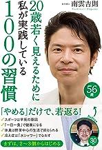 表紙: 20歳若く見えるために私が実践している100の習慣 (中経出版) | 南雲 吉則